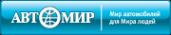 Логотип компании Автомир-Новосибирск