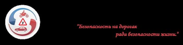 Логотип компании Новосибирский областной учебный центр общества автомобилистов