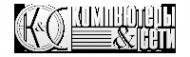 Логотип компании КОМПЬЮТЕРЫ И СЕТИ