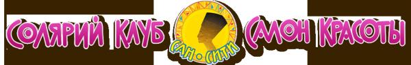 Логотип компании САН-СИТИ