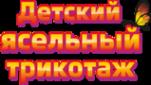 Логотип компании Компания детского трикотажа