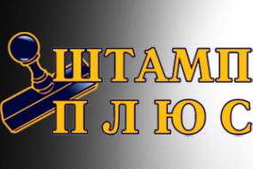 Логотип компании ШТАМП плюс