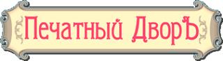 Логотип компании Печатный ДворЪ