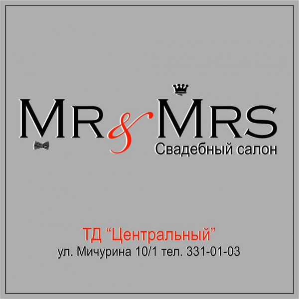 Логотип компании Свадебный салон MR&MRS