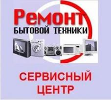 Логотип компании СервисТех