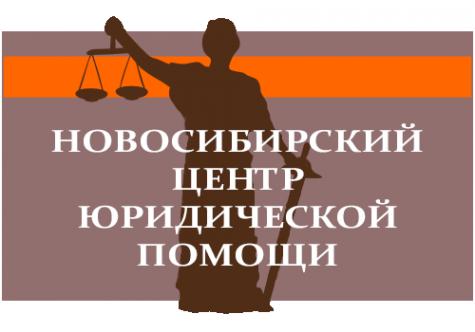 Логотип компании Новосибирский центр юридической помощи