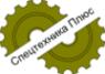 Логотип компании Спецтехника ПлЮс