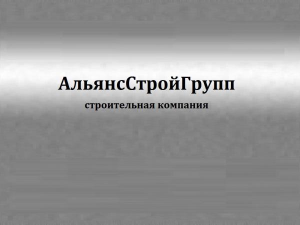 Логотип компании АльянсСтройГрупп