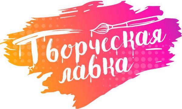 Логотип компании Творческая лавка