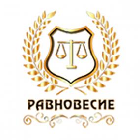 Логотип компании Адвокатское бюро «Равновесие»