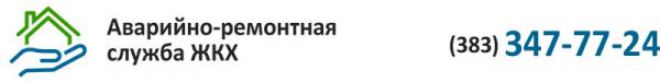 Логотип компании АВАРИЙНО-РЕМОНТНАЯ СЛУЖБА ЖКХ