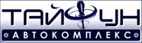 Логотип компании ТАЙФУН
