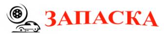 Логотип компании Запаска