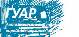 Логотип компании Гуар