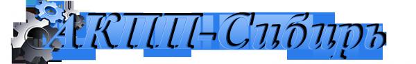 Логотип компании АКПП-Сибирь