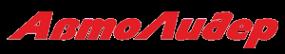 Логотип компании АвтоЛидер