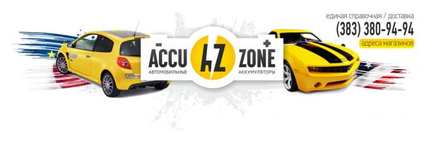 Логотип компании АккуЗон