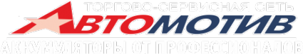 Логотип компании Автомотив