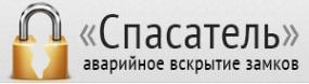 Логотип компании Аварийная служба вскрытия и установки замков