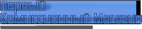 Логотип компании Первый Комиссионный