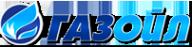 Логотип компании ГазОйл