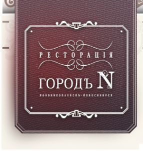 Логотип компании Город N