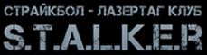 Логотип компании STALKER