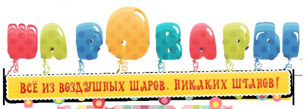 Логотип компании ШАРОвары