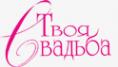 Логотип компании Твоя Свадьба