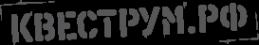 Логотип компании Квеструм.рф