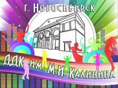 Логотип компании Детский Дом культуры им. М.И. Калинина