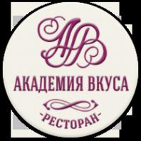 Логотип компании Академия вкуса