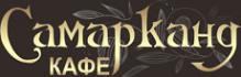 Логотип компании САМАРКАНД