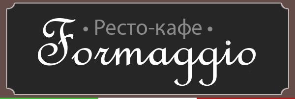 Логотип компании Formaggio