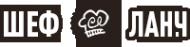 Логотип компании ШЕФ-ЛАНЧ служба доставки суши