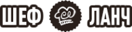 Логотип компании ШЕФ-ЛАНЧ