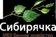 Логотип компании Сибирячка МБУ