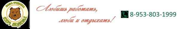Логотип компании Озеро медвежье