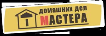 Логотип компании Домашних дел мастера