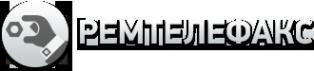 Логотип компании Ремтелефакс