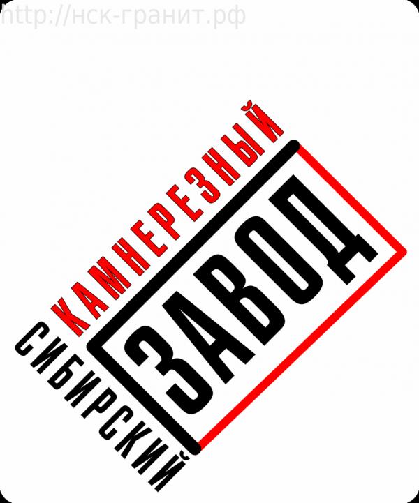 Логотип компании Сибирский камнерезный завод