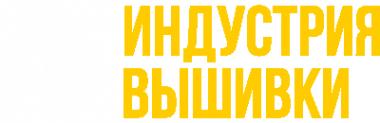 Логотип компании Индустрия Вышивки