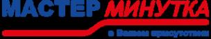Логотип компании Мастер Минутка-Регион