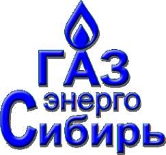 Логотип компании ГазЭнергоСибирь