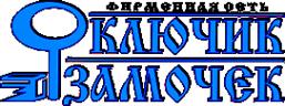 Логотип компании Ключик Замочек