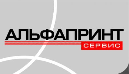 Логотип компании АльфаПринт Сервис