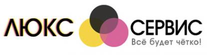 Логотип компании Люкс-Сервис Новосибирск