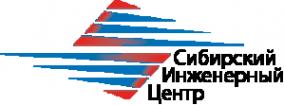 Логотип компании Сибирский Инженерный Центр