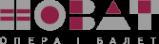 Логотип компании Новосибирский Государственный Академический Театр Оперы и Балета