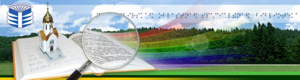 Логотип компании Новосибирская областная специальная библиотека для незрячих и слабовидящих